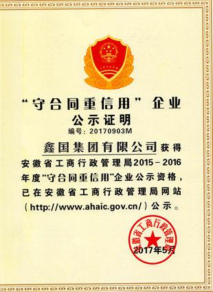 2015-2016安徽省守合同守信用单位公示_副本_副本.jpg